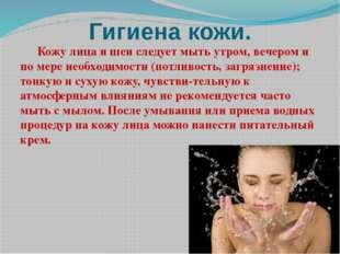Гигиена кожи. Кожу лица и шеи следует мыть утром, вечером и по мере необходи
