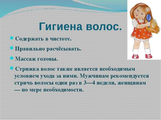 как правильно соблюдать гигиену девушка поездов маршруту Белгород