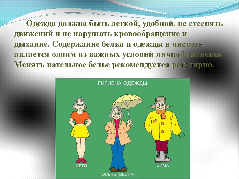 Одежда должна быть легкой, удобной, не стеснять движений и не нарушать крово...