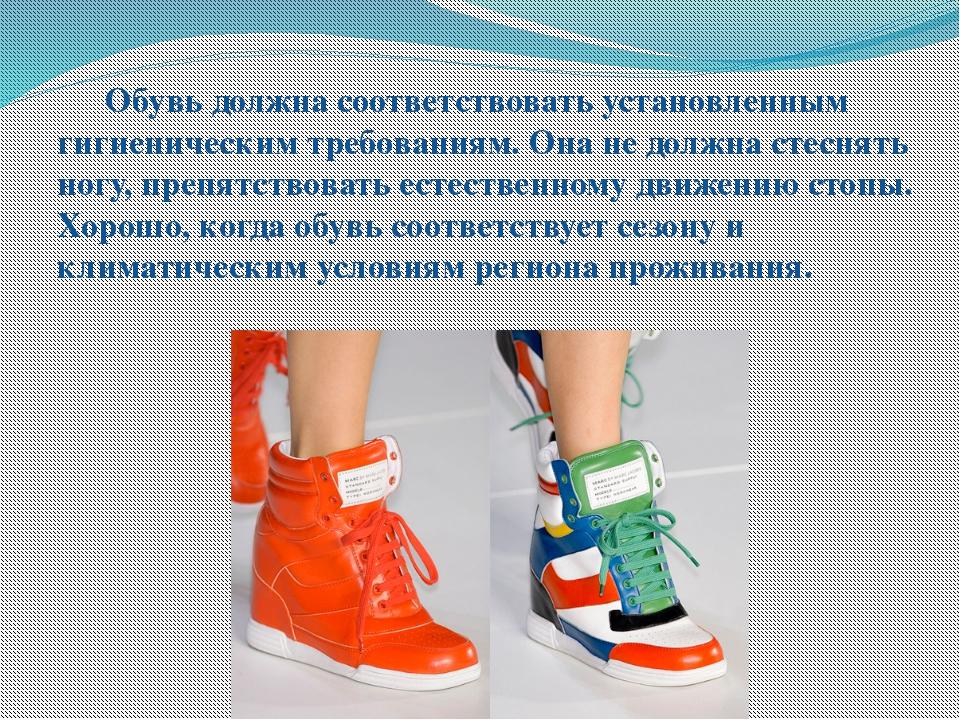 Обувь должна соответствовать установленным гигиеническим требованиям. Она не...