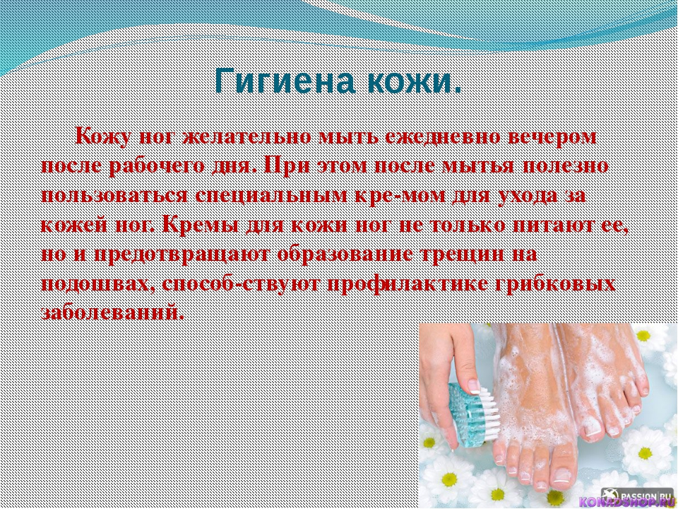 Доклад по гигиене кожи 125
