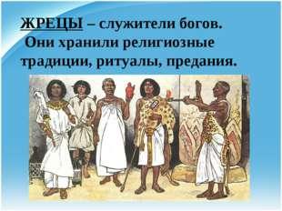 ЖРЕЦЫ – служители богов. Они хранили религиозные традиции, ритуалы, предания.