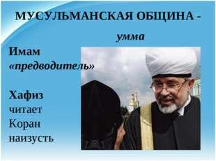 МУСУЛЬМАНСКАЯ ОБЩИНА - Имам «предводитель» Хафиз читает Коран наизусть умма