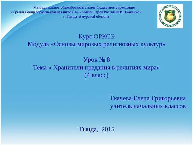 Муниципальное общеобразовательное бюджетное учреждение «Средняя общеобразова...