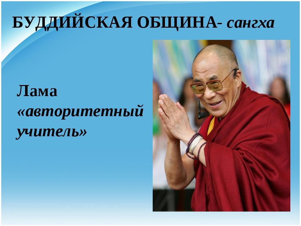 БУДДИЙСКАЯ ОБЩИНА - сангха Лама «авторитетный учитель»