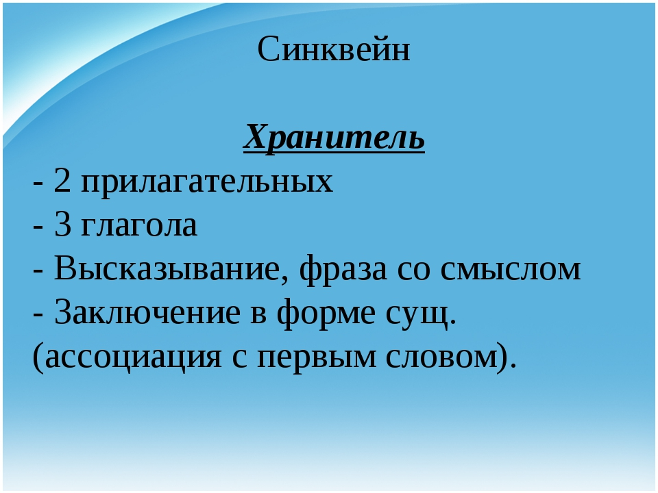 Синквейн Хранитель - 2 прилагательных - 3 глагола - Высказывание, фраза со см...