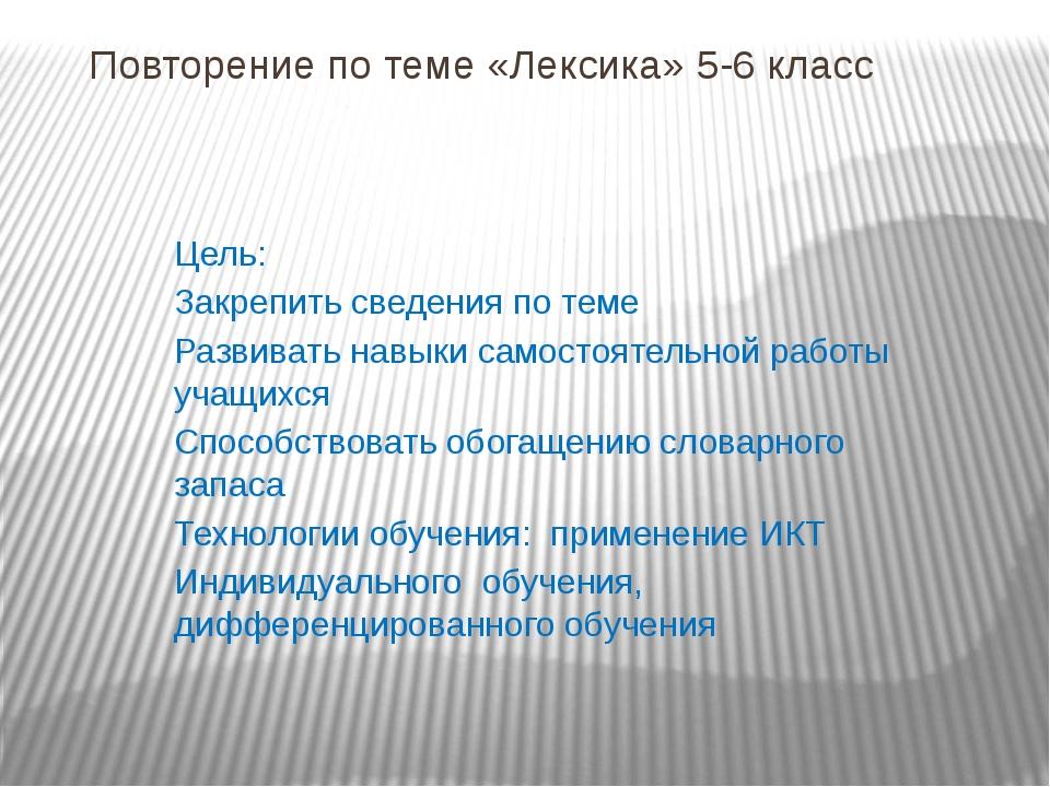 Повторение по теме «Лексика» 5-6 класс Цель: Закрепить сведения по теме Разви...