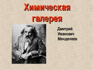 Химическая галерея Дмитрий Иванович Менделеев