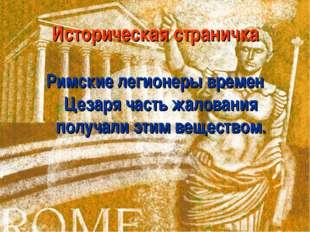 Историческая страничка Римские легионеры времен Цезаря часть жалования получа