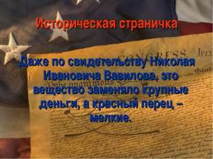 Историческая страничка Даже по свидетельству Николая Ивановича Вавилова, это