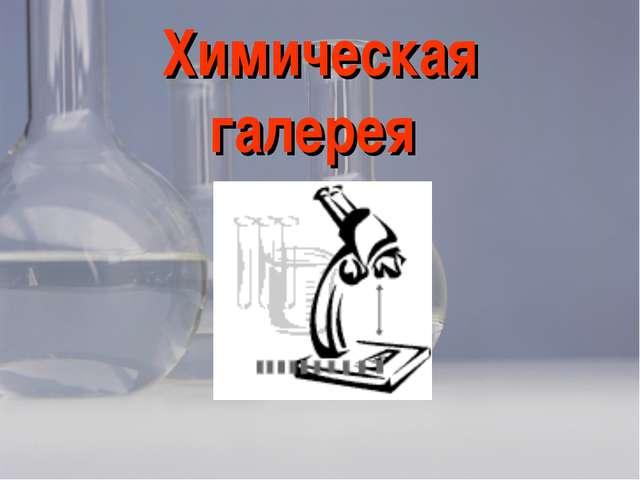 Химическая галерея