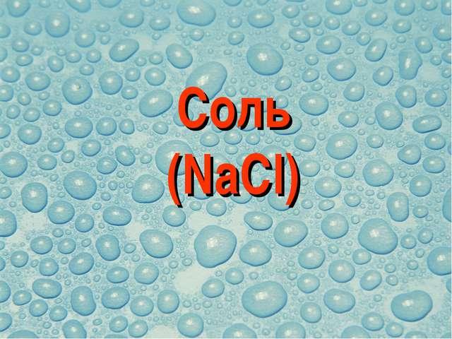 Соль (NaCl)