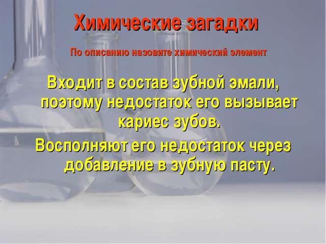 Химические загадки По описанию назовите химический элемент Входит в состав зу...