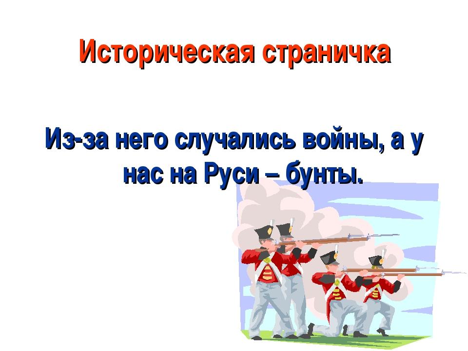 Историческая страничка Из-за него случались войны, а у нас на Руси – бунты.