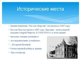 """Здание-памятник """"Пассаж Фирсова"""" построено в 1907 году. Пассаж был построен в"""