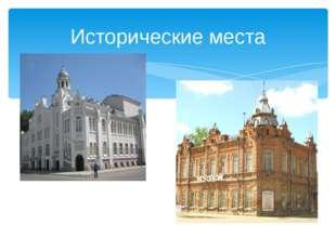 Народный дом Исторические места