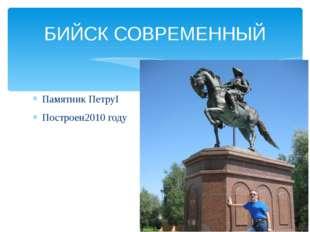 Памятник ПетруI Построен2010 году БИЙСК СОВРЕМЕННЫЙ