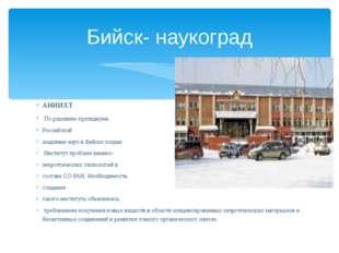 АНИИХТ По решению президиума Российской академии наук в Бийске создан Институ