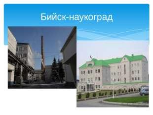 http:// Бийск-наукоград