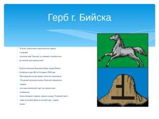 """""""В щите, разделенном горизонтально надвое, в верхней половине герб Томский, а"""