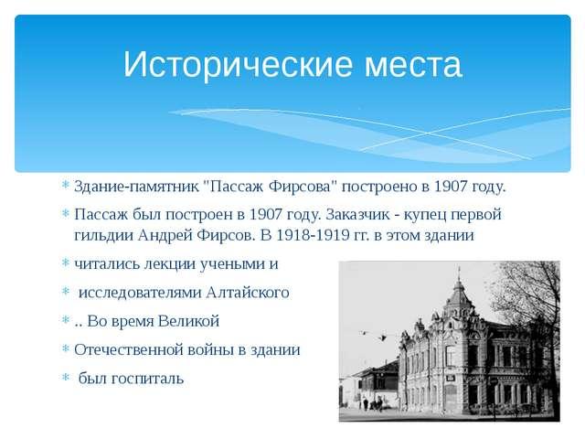 """Здание-памятник """"Пассаж Фирсова"""" построено в 1907 году. Пассаж был построен в..."""