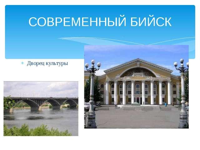 Дворец культуры СОВРЕМЕННЫЙ БИЙСК