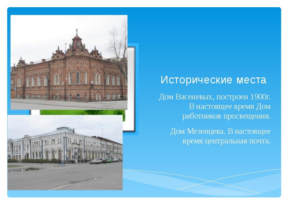 Исторические места Дом Васеневых, построен 1900г. В настоящее время Дом работ...
