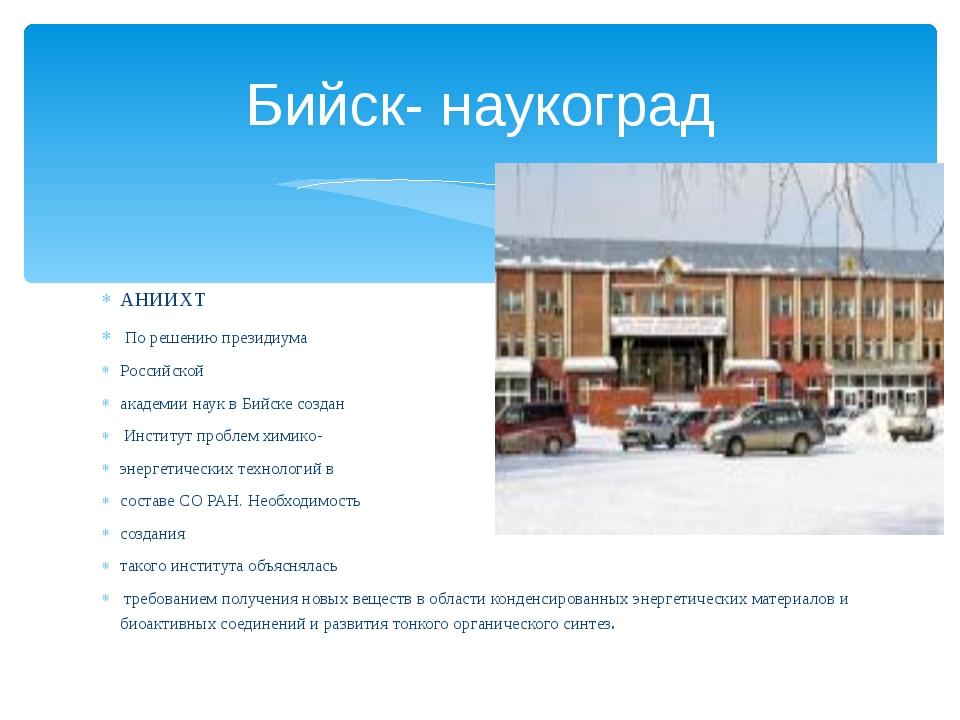 АНИИХТ По решению президиума Российской академии наук в Бийске создан Институ...