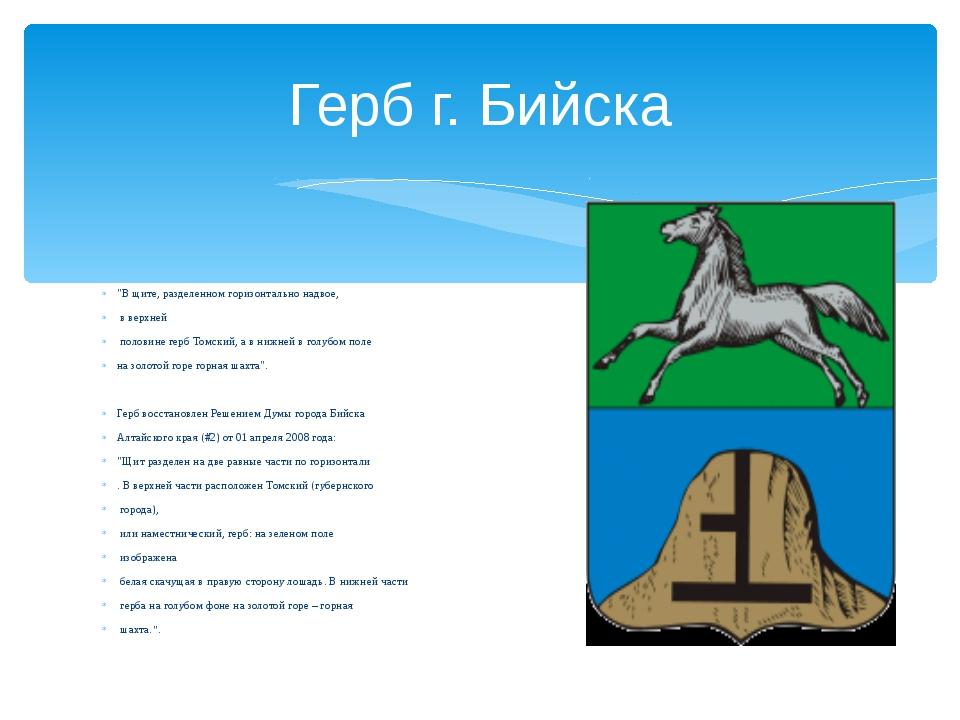 """""""В щите, разделенном горизонтально надвое, в верхней половине герб Томский, а..."""