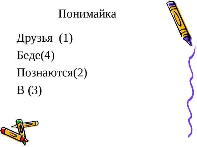 Понимайка Друзья (1) Беде(4) Познаются(2) В (3)