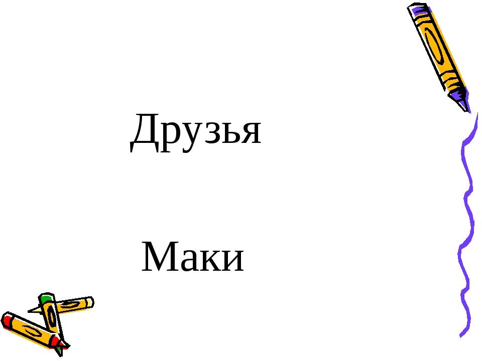 Друзья Маки