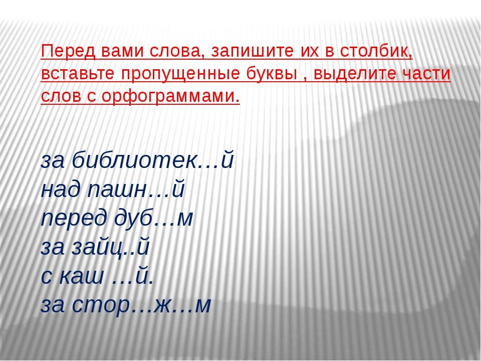 Презентация к уроку русского языка на тему
