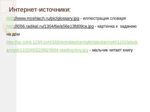 Интернет-источники: http://www.moshiach.ru/pic/glossary.jpg - иллюстрация сло