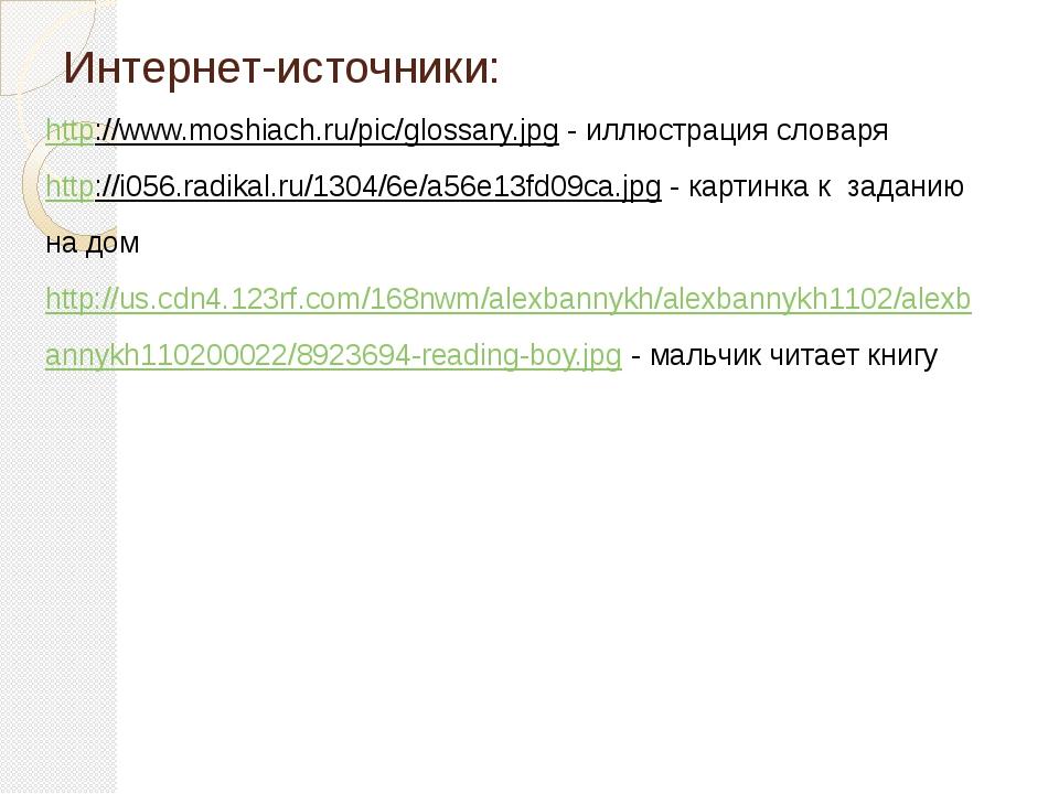 Интернет-источники: http://www.moshiach.ru/pic/glossary.jpg - иллюстрация сло...