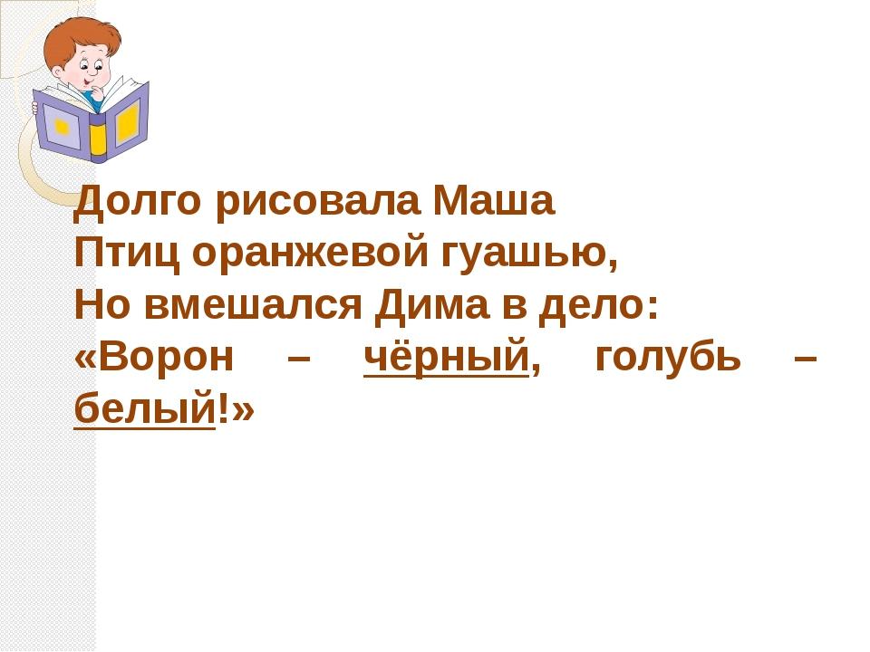 Долго рисовала Маша Птиц оранжевой гуашью, Но вмешался Дима в дело: «Ворон –...