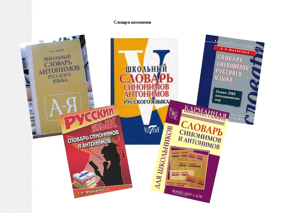 Словарь своими руками по русскому для словарных слов