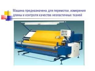 Машина предназначена для перемотки, измерения длины и контроля качества неэла