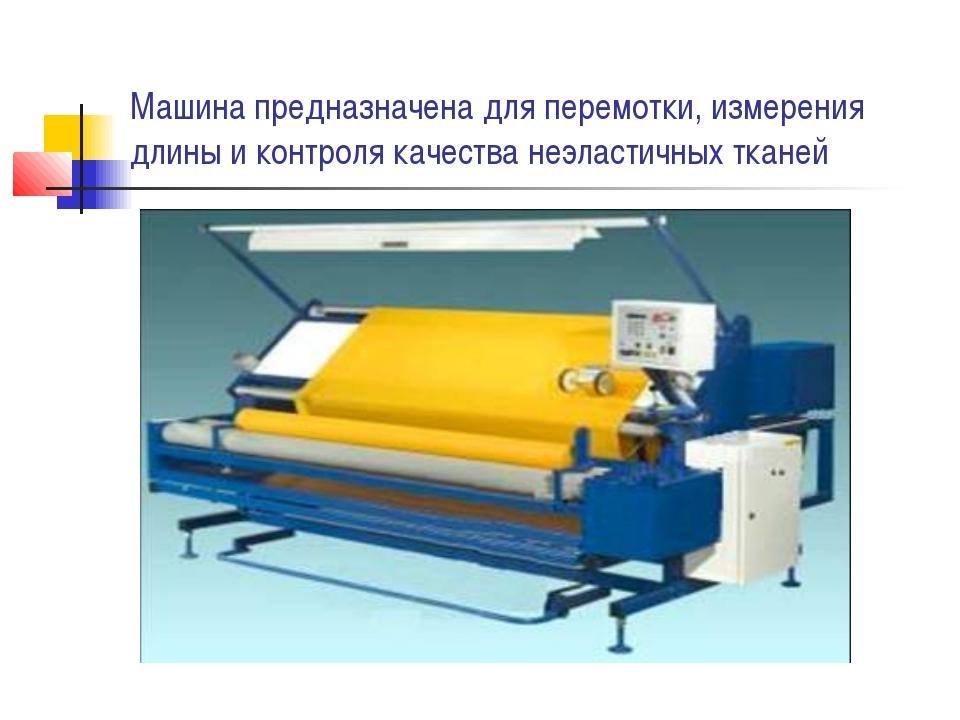 Машина предназначена для перемотки, измерения длины и контроля качества неэла...