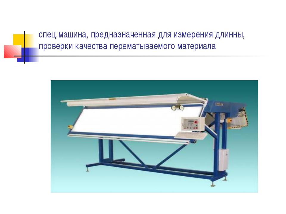 спец.машина, предназначенная для измерения длинны, проверки качества перематы...