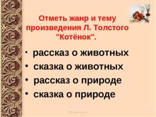 """Отметь жанр и тему произведения Л. Толстого """"Котёнок"""". рассказ о животных ска"""