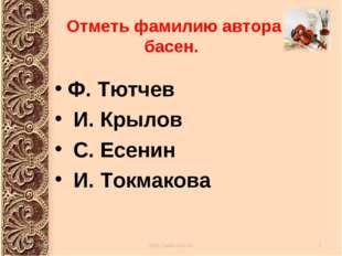 Отметь фамилию автора басен. Ф. Тютчев И. Крылов С. Есенин И. Токмакова