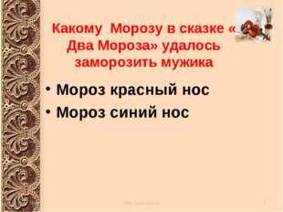 Какому Морозу в сказке « Два Мороза» удалось заморозить мужика Мороз красный