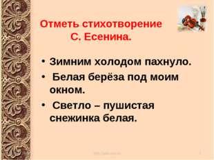 Отметь стихотворение С. Есенина. Зимним холодом пахнуло. Белая берёза под мои