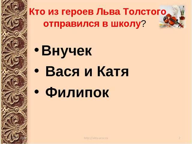 Кто из героев Льва Толстого отправился в школу? Внучек Вася и Катя Филипок