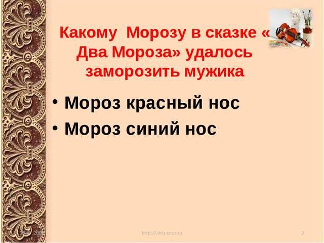 Какому Морозу в сказке « Два Мороза» удалось заморозить мужика Мороз красный...