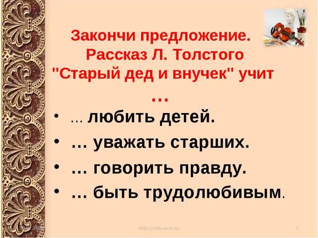 """Закончи предложение. Рассказ Л. Толстого """"Старый дед и внучек"""" учит … … любит..."""