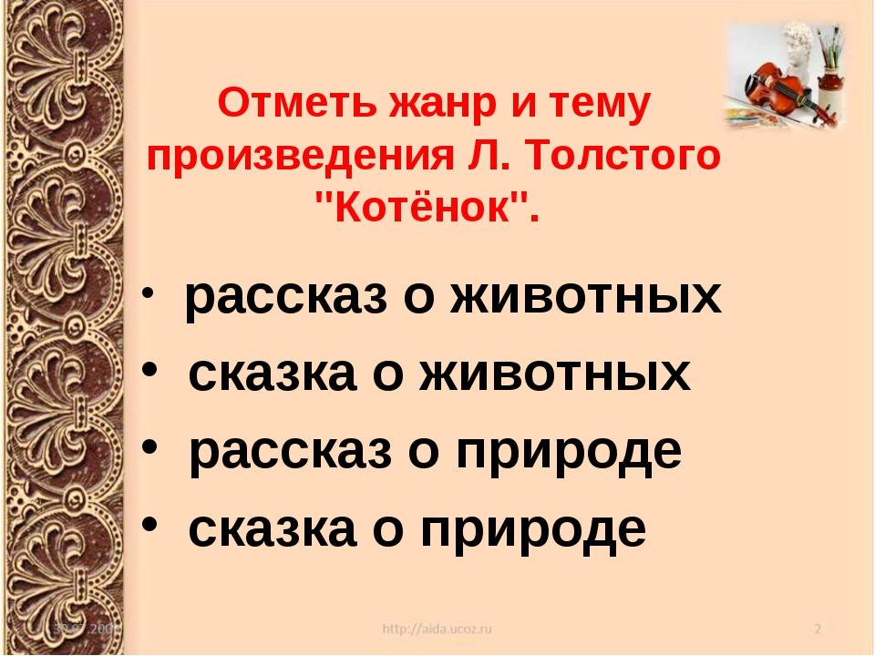 """Отметь жанр и тему произведения Л. Толстого """"Котёнок"""". рассказ о животных ска..."""
