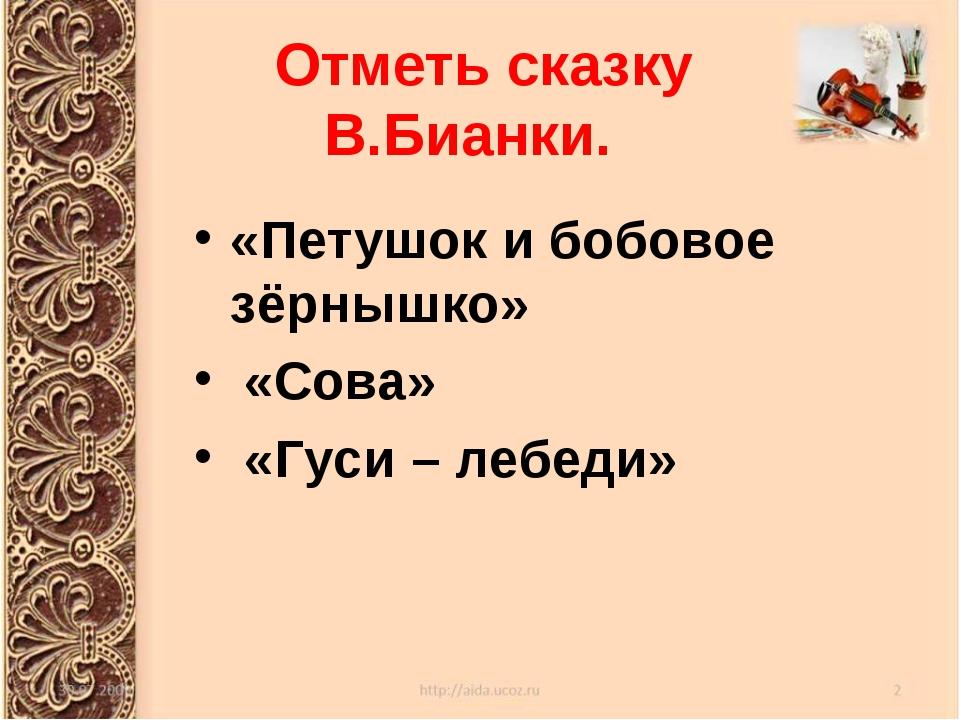 Презентация на сказку сова бианки