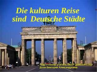 Die kulturen Reise sind Deutsche Städte Подготовила: учитель МБОУ Донской СОШ