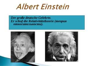 Der große deutsche Gelehrte. Er schuf die Relativitätstheorie (теория относит